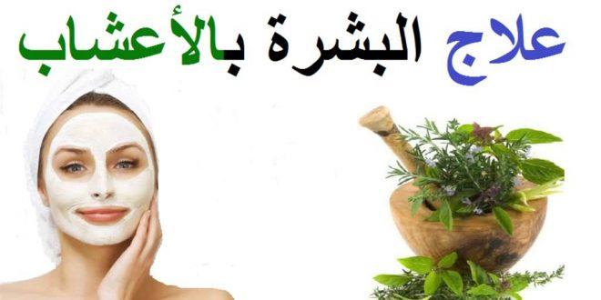 صور طب الاعشاب للبشرة , فوائد الاعشاب لنضارة البشرة