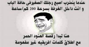 صورة صور فيسبوك مضحكة , اظرف واجمل صور فيس بوك