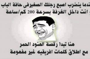 بالصور صور فيسبوك مضحكة , اظرف واجمل صور فيس بوك 9074 7 310x205