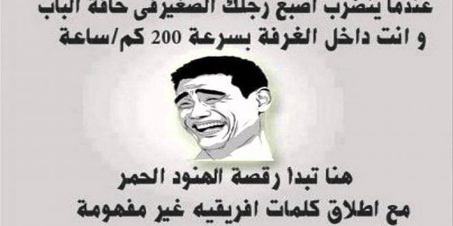 بالصور صور فيسبوك مضحكة , اظرف واجمل صور فيس بوك 9074 7 660x330