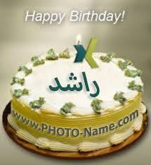 بالصور صور اسم راشد , اجمل صور مكتوبه لاسم راشد 9085 2