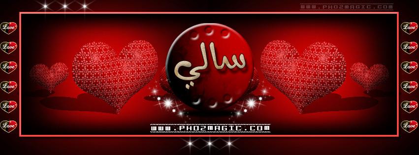 بالصور صور اسم سالي , اجمل صورة لاسم سالي 9102 3