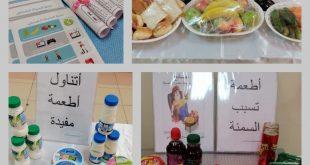 صورة مطوية عن الصحة والغذاء، الدور الذي يقوم به الغذاء في جسم الانسان وكيف يؤثر علي الصحه