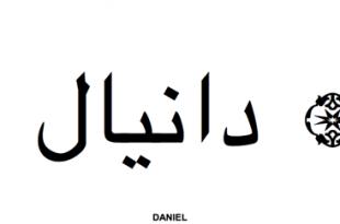 صورة معنى اسم دانيال، تعرف على معنى اسم دانيال من هنا