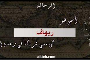 صورة معنى اسم ريهاف ، معانى اجمل الاسماء اسم ريهاف