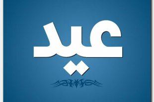 صورة معنى اسم عيد، ماهو المعانى لاسم عيد