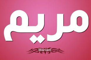 صورة معنى اسم مريم , المعانى لاسم مريم ماهو