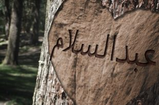 صورة معنى اسم عبد السلام، ماهو معنى اسم عبد السلام