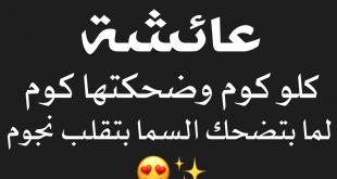 صورة معنى اسم عائشة , صفات من يحمل اسم عائشه