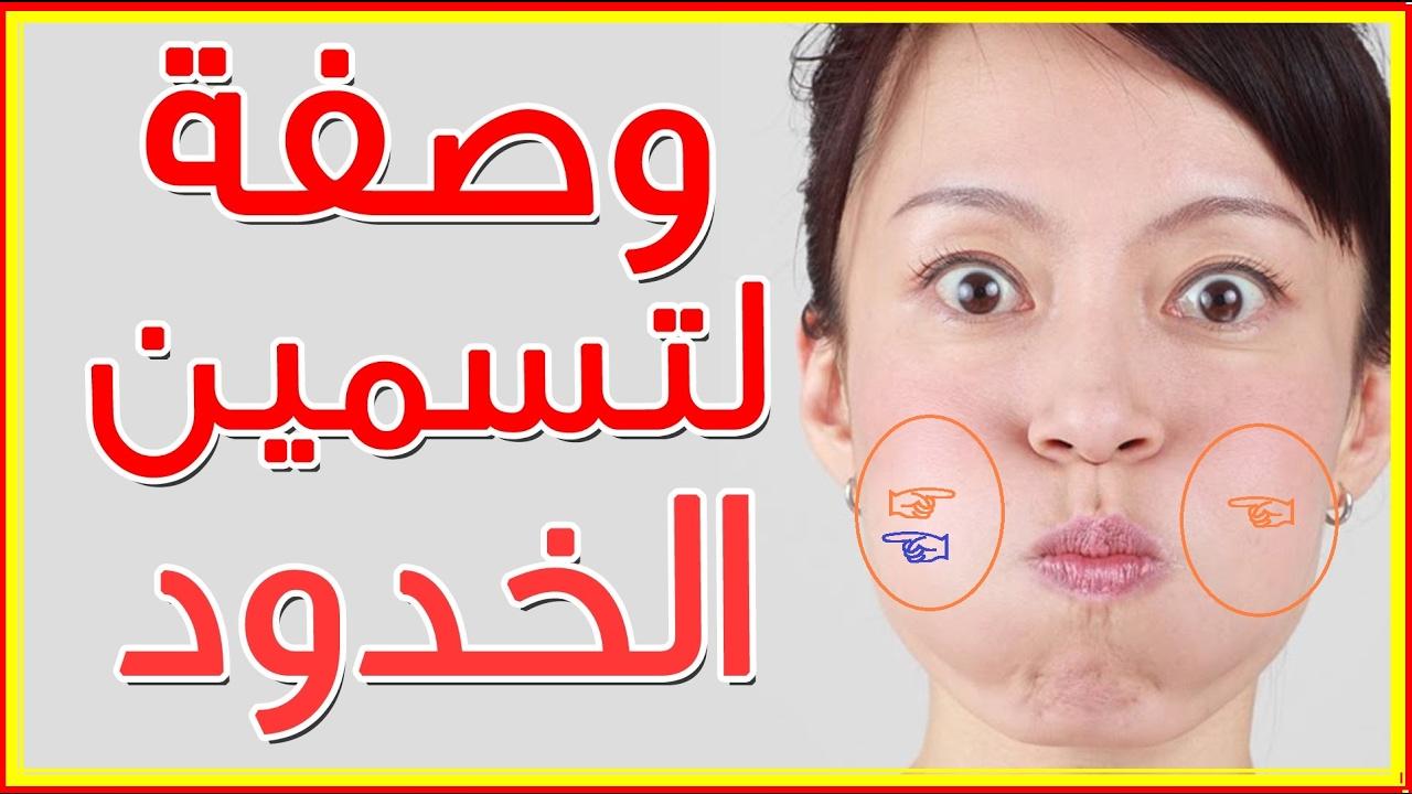 صورة خلطات تسمين الوجه , وصفات لنفخ الخدود والتسمين