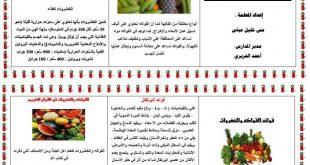 مطوية عن الغذاء الصحي, اهم المعلومات عن الغذاء الصحي