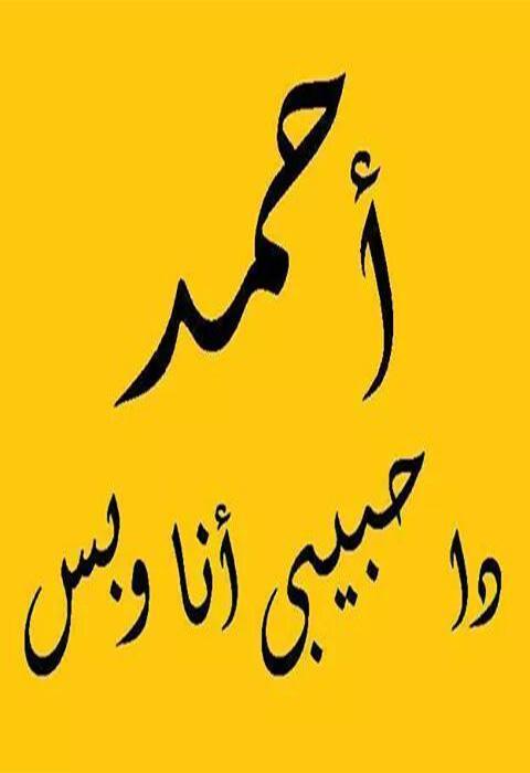 اسم محمد مزخرف بالانجليزية
