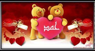 صورة اسماء محرفه من اسماء الرسول (ص) ،صور اسم حمد