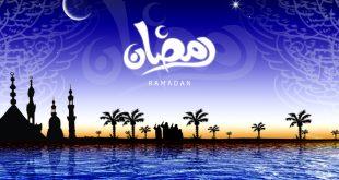 صورة شهر ينتظره العالم كله في السنه للتقرب الي الله والعباده ،صور لشهر رمضان