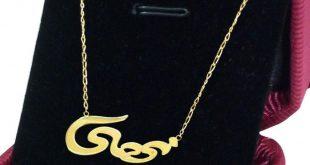 صورة احلي الاسماء المذكورة في القران الكريم ,صور اسم نهى