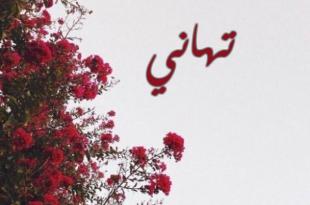 صورة صور اسم تهاني، اجمل الصور المكتوب عليها اسم تهاني