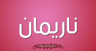 صورة معنى اسم ناريمان , هتسمي بنوتك اجمل اسم ناريمان