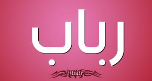 صورة معنى اسم رباب ، سمي بنتك اسم سهل