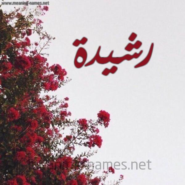 صورة سمي بنتك اسم يدل علي الاخلاق , معنى اسم رشيدة