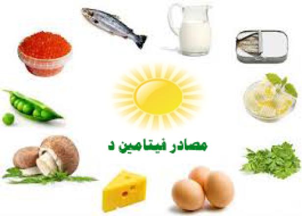 صورة أهم مصادر ڤيتامين د , فوائد الشمس للبشرة