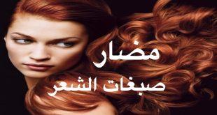 اضرار صبغ الشعر اضرار صبغة الشعر، ما يحدث للشعر من اضرار الصبغه تعرف عليها