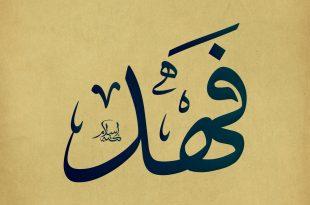 صورة صور اسم فهد، اروع صور مكتوب عليها اسم فهد