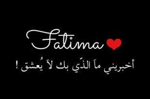صورة رمزيات اسم فاطمه، اجمل الصور والرمزات المكتوب عليها اسم فاطمة