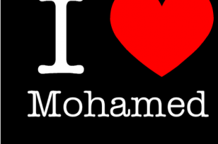 صورة اجمل صور اسم محمد، احلى الصور المكتوب عليها اسم محمد