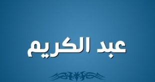 صورة سمي ابنك اسم يدل علي الكرم، معنى اسم عبد الكريم
