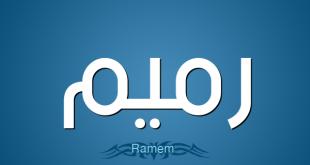 معنى اسم رميم، رميم اسم ومعناه من هنا