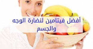 صورة افضل فيتامينات تحافظ علي البشره , فيتامينات لنضارة البشرة