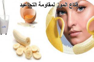 صورة ماسك الموز لبشره مشرقه , قناع الموز للوجه