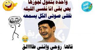 صورة نكت مضحكة مصرية، اجمل الصور المكتوب عليها نكت مصرية كومدية تحفة