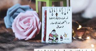صورة رمزيات رمضان انستقرام، شهر رمضان باجمل الرمزيات انستقرام