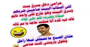 صورة صور نكت مصرية، بالصور اجمل نكتة مصرية تحفة تمون من الضحك