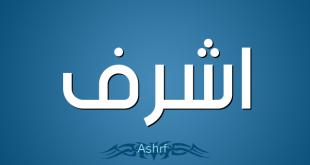سمي ابنك اسم يدل علي الشرف، معنى اسم اشرف