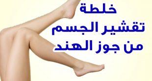 تقشير الجسم بوصفات منزليه بسيطه , خلطة تقشير الجسم