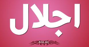 معنى اسم اجلال , اجلال ومعانيه المختلفه
