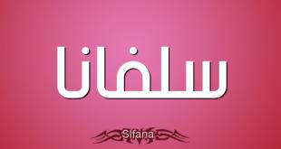 معنى اسم سلفانا , سلفانا اجمل الاسماء الجديده ومعناه