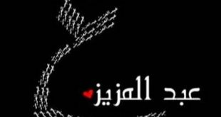 معنى اسم عبد العزيز , الاسماء القديمه ومعانيها المختلفه