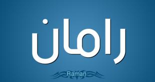 معنى اسم رامان , احدث الاسماء الجميله ومعانيها