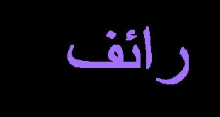 معنى اسم رائف , اغرب اسماء ولادي ومعانيها