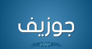 معنى اسم جوزيف , اسم جوزيف ودلالته ومعناه تعرف عليه