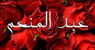 معنى اسم عبد المنعم , سمي ابنك اسم يدل علي النعيم والخير